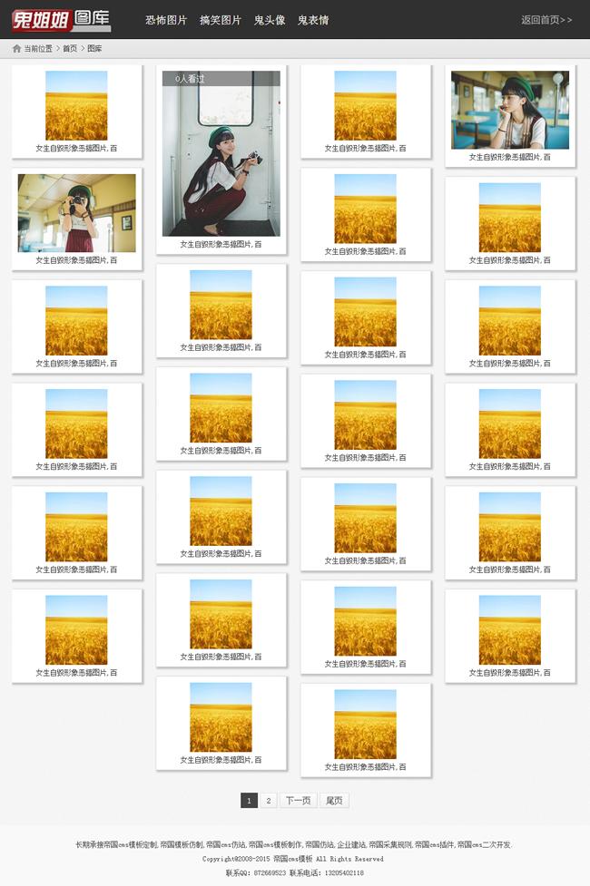 帝国模板鬼故事模板新闻图片模板_图片列表