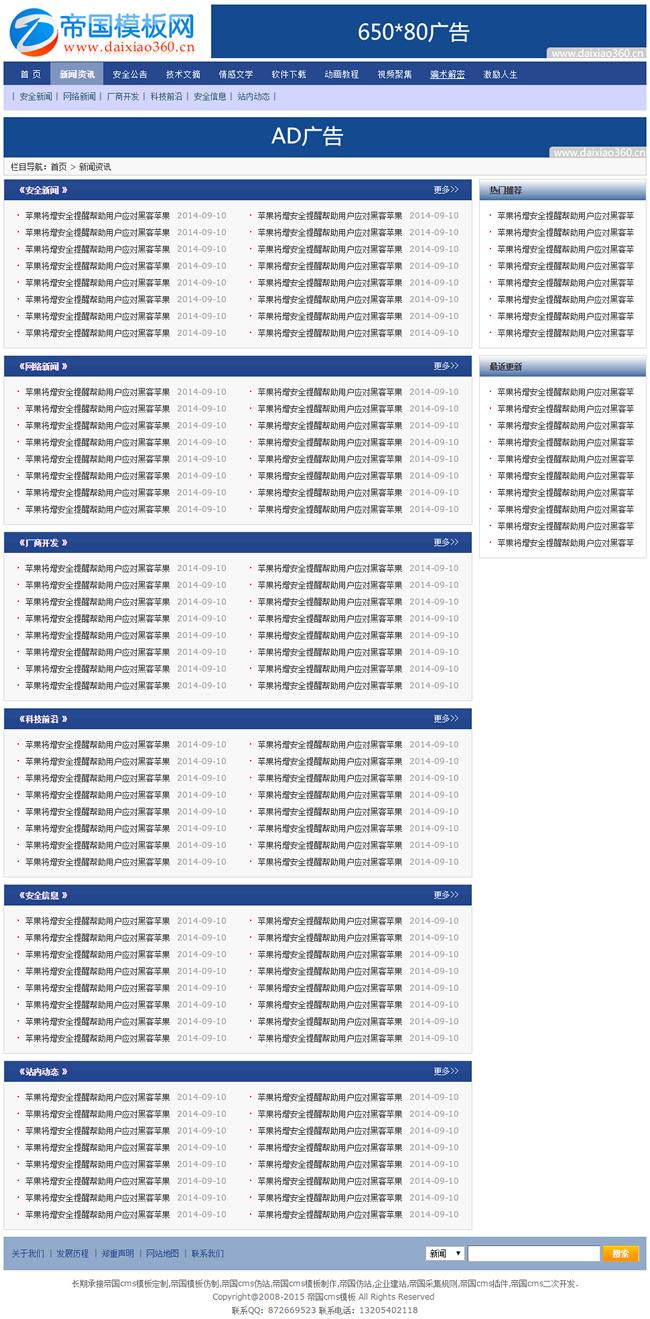 帝国模板新闻下载模板蓝色帝国cms软件下载模板_封面
