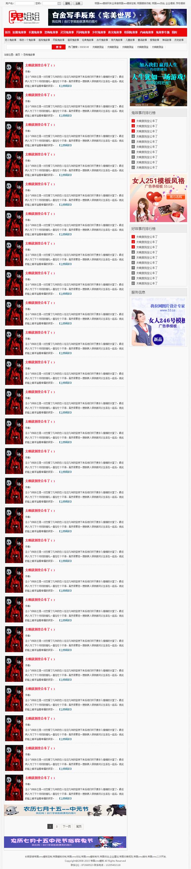 帝国模板鬼故事模板新闻图片模板_图文列表