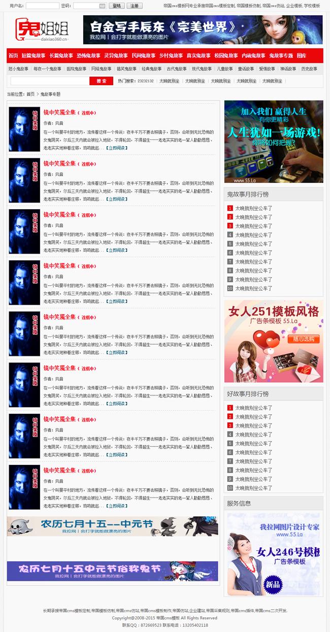 帝国模板鬼故事模板新闻图片模板_专题列表