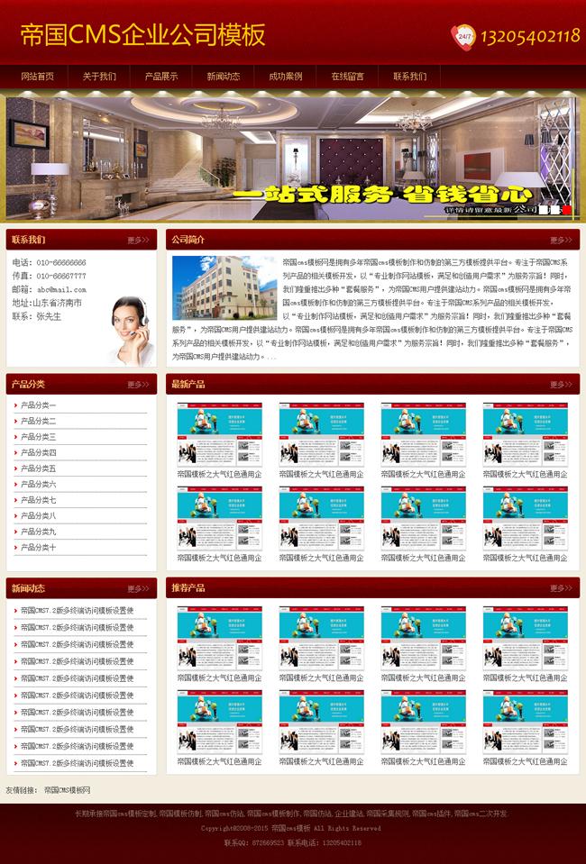 帝国cms家具家装类企业公司模板_首页