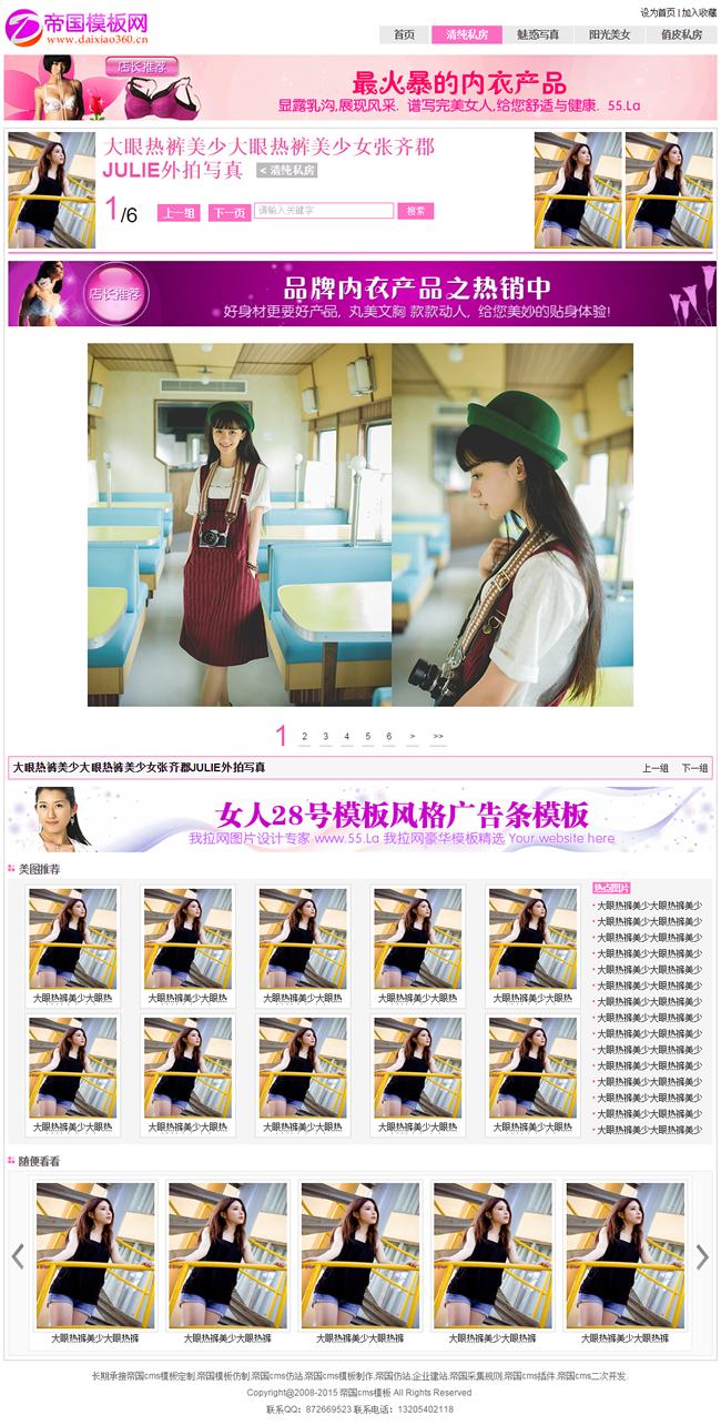 帝国cms美女图片模板帝国紫色图片模板_内容页