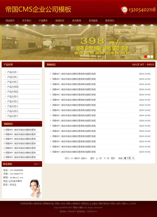 帝国cms家具家装类企业公司模板_新闻列表