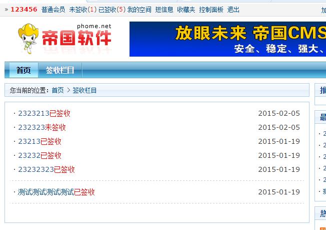 帝国cms公文签收系统源码程序_前台列表