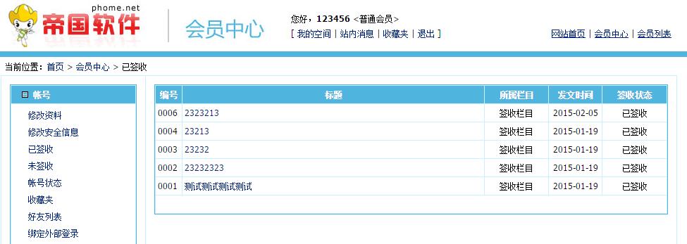 帝国cms公文签收系统源码程序_会员已签收页面