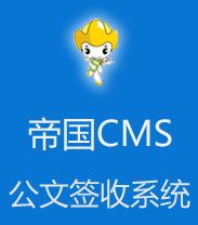 帝国cms公文签收系统源码程序