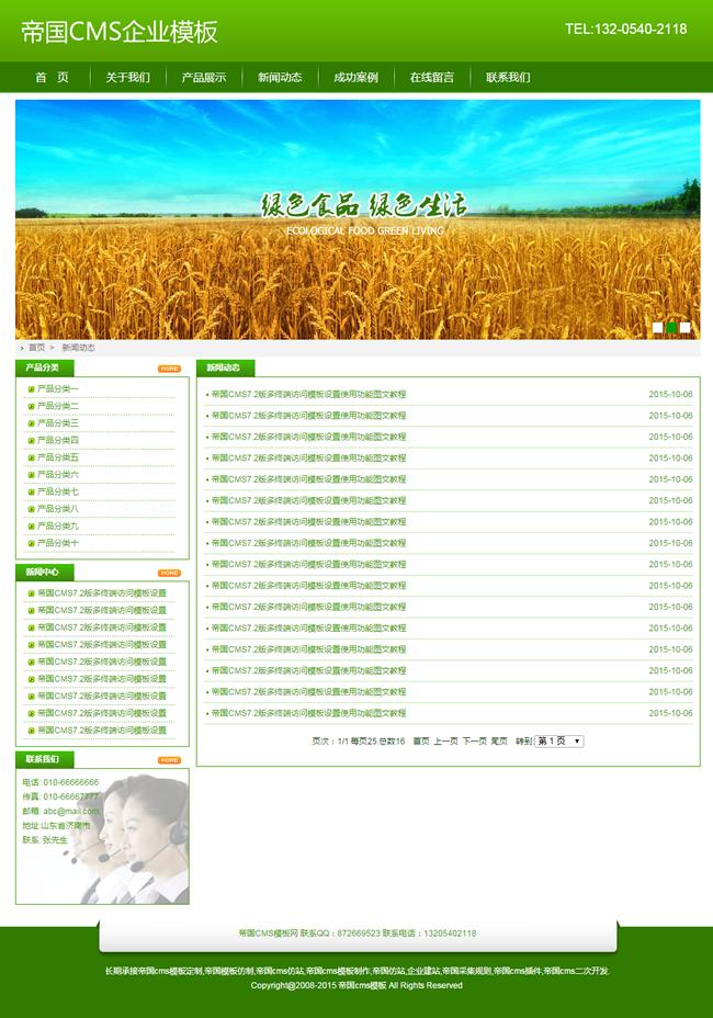 绿色帝国cms企业模板之农产品农家乐企业网站源码_新闻列表
