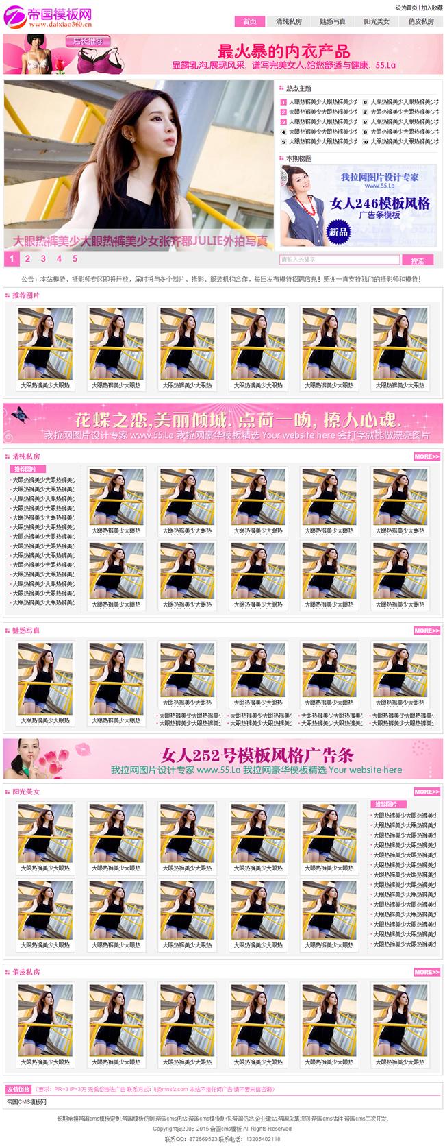 帝国cms美女图片模板帝国紫色图片模板_首页