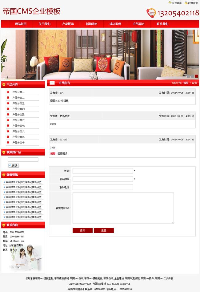 帝国企业模板之红色通用公司企业网站源码程序_在线留言