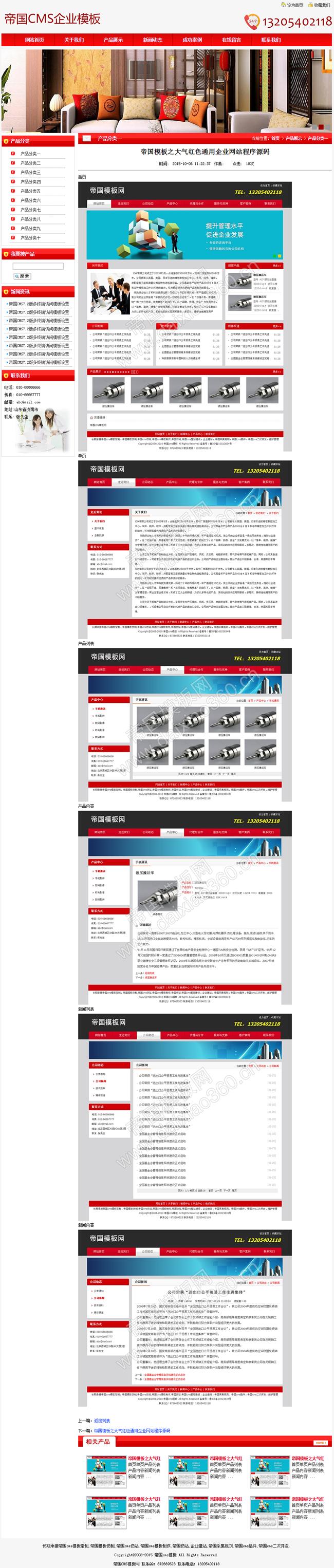 帝国企业模板之红色通用公司企业网站源码程序_内容页