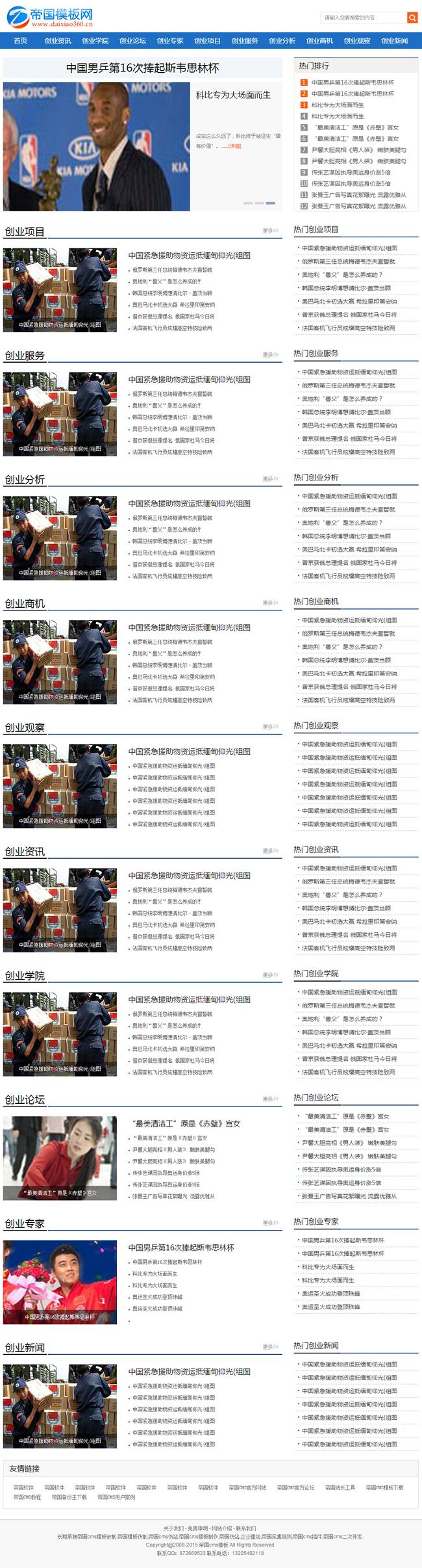 新闻文章资讯帝国cms模板蓝色系_首页