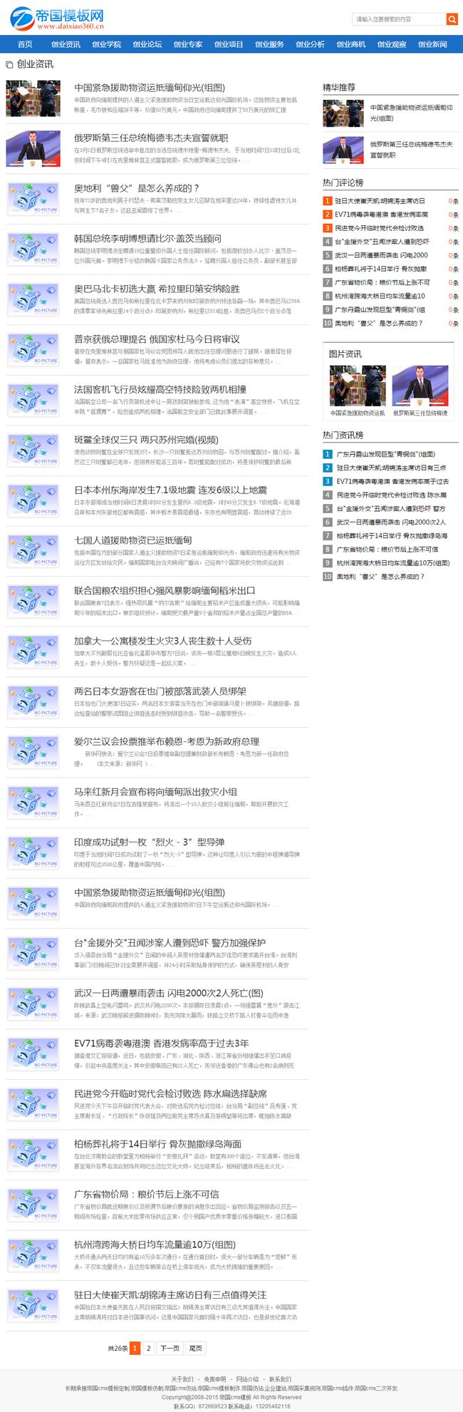 新闻文章资讯帝国cms模板蓝色系_列表页