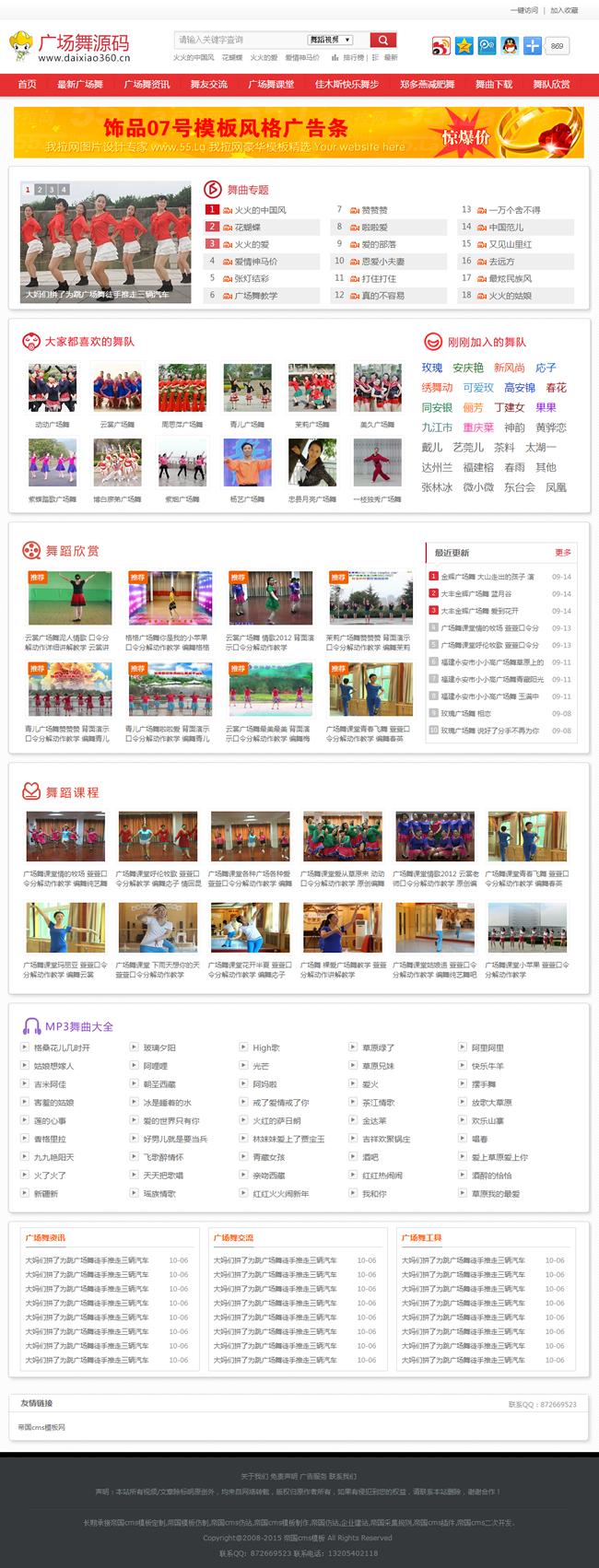 帝国cms模板之广场舞视频网站源码程序_首页