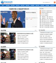 新闻文章资讯帝国cms模板蓝色系