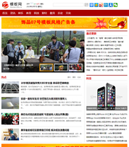 红色大气帝国cms新闻资讯模板