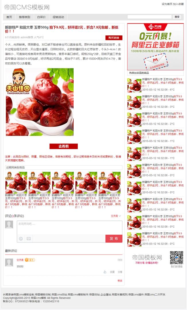帝国cms什么值得买网站模板淘宝客网站源码程序_内容页