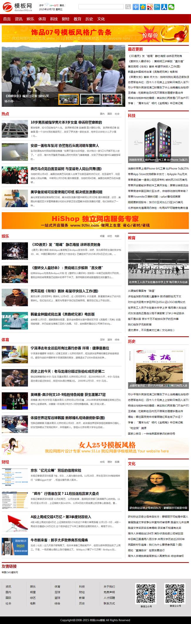 红色大气帝国cms新闻资讯模板_首页