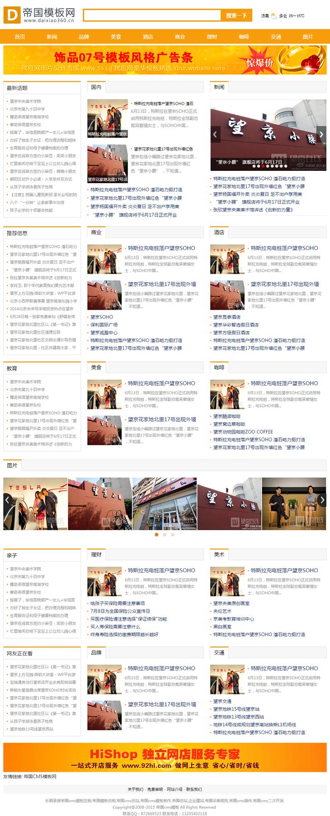 新闻文章资讯网站模板帝国cms橙色新闻模板_首页