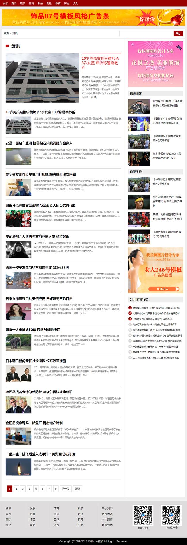 红色大气帝国cms新闻资讯模板_列表页