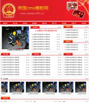 政府网站模板简单大气红色政府党建网站模板
