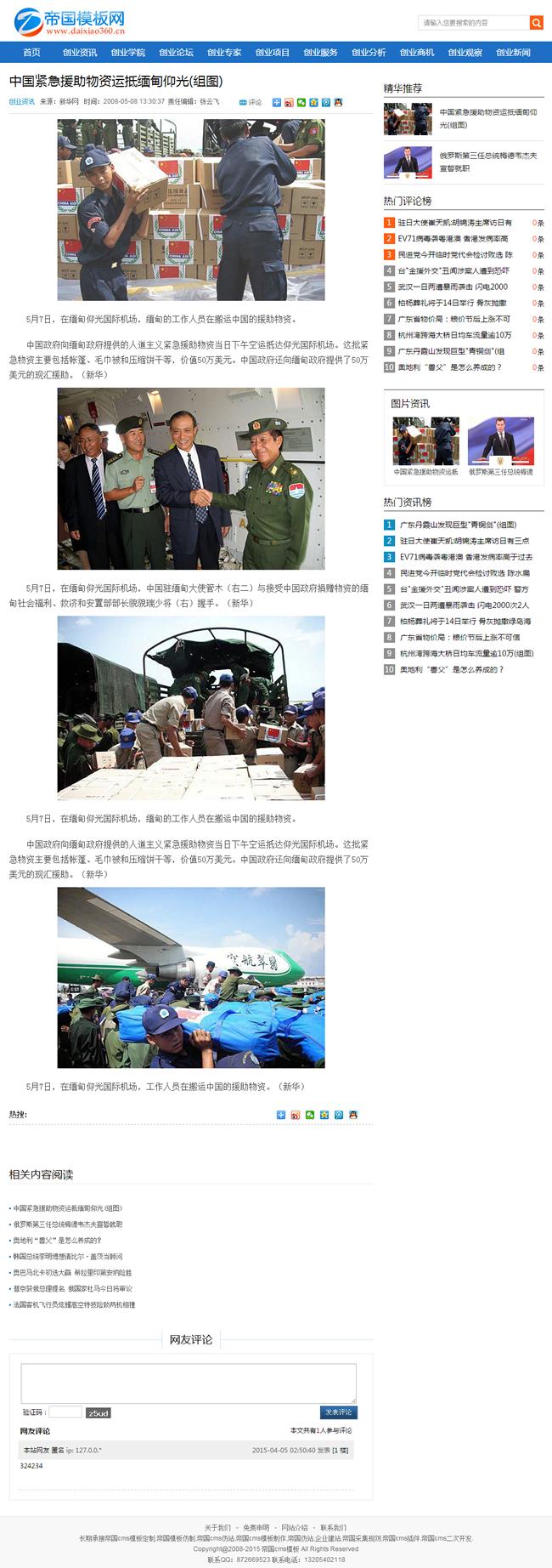 新闻文章资讯帝国cms模板蓝色系_内容页