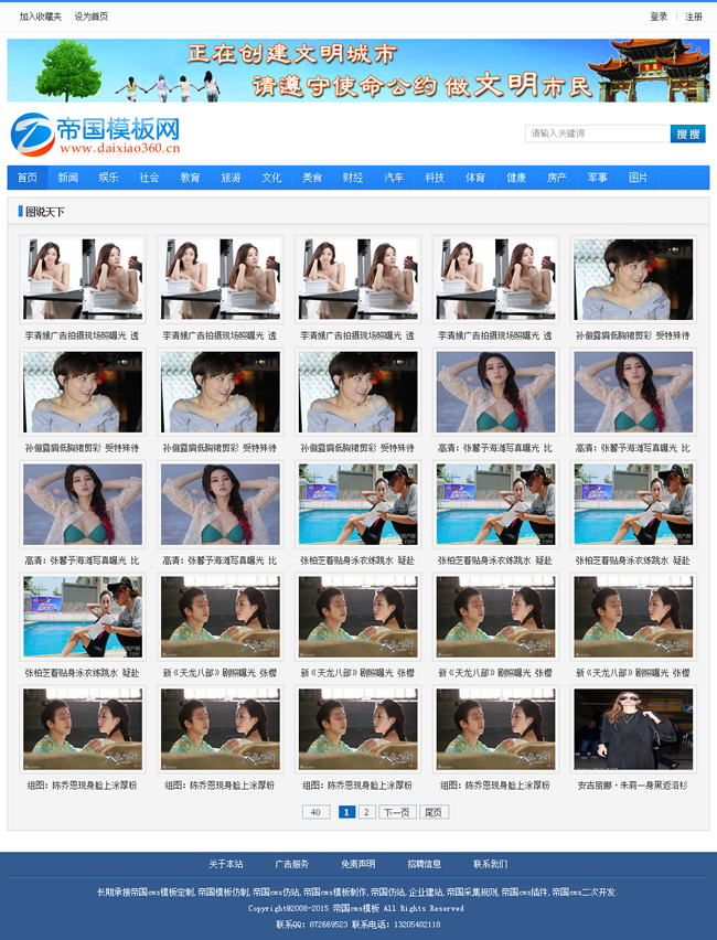 帝国cms新闻资讯门户网站模板_图片列表