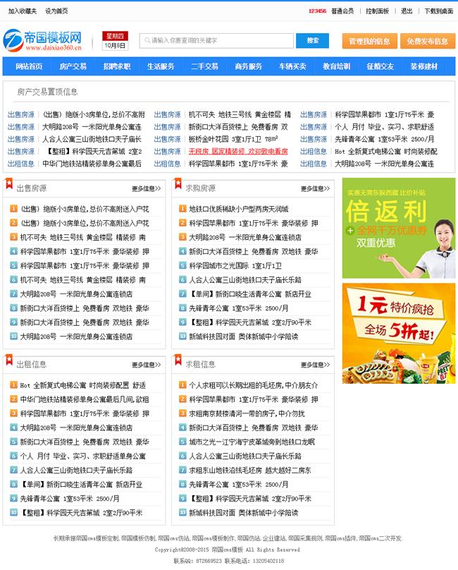 帝国cms分类信息模板蓝色系_封面