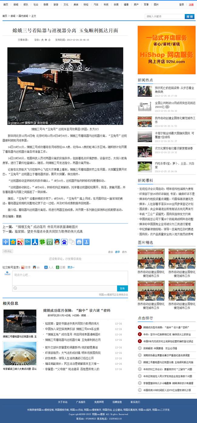 帝国cms新闻资讯门户网站模板_新闻内容
