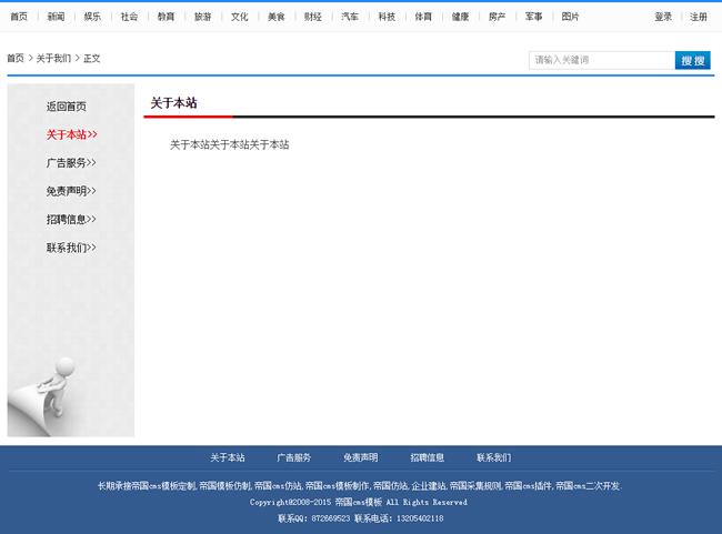 帝国cms新闻资讯门户网站模板_单页