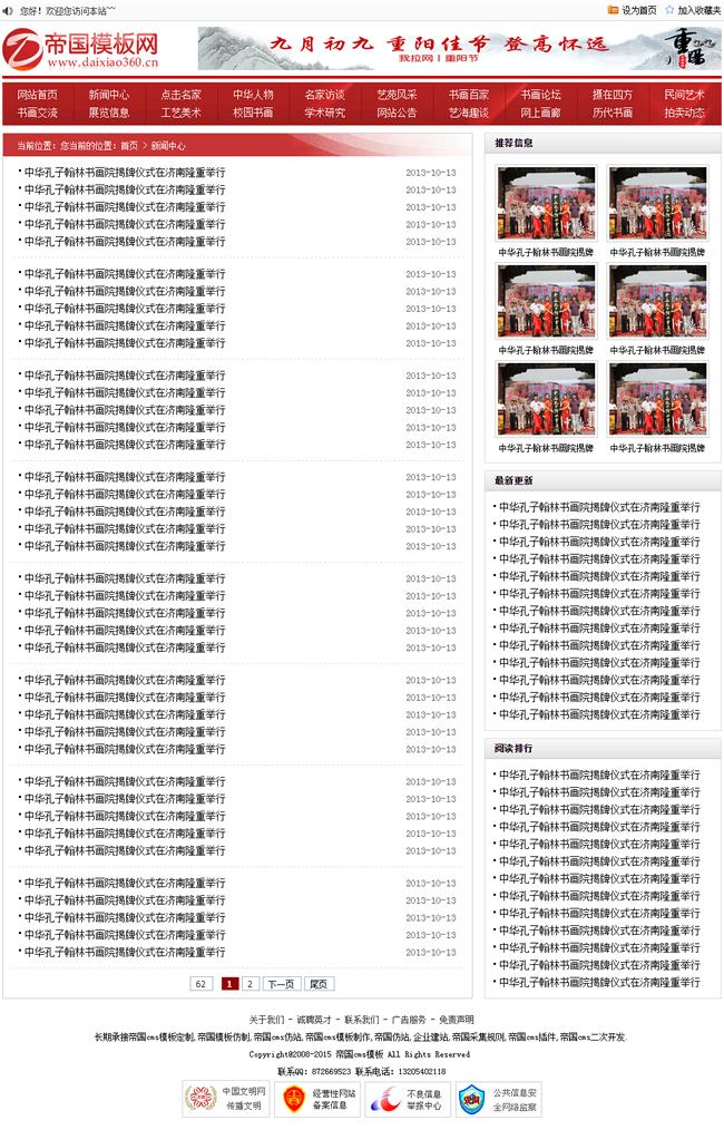 新闻资讯门户网站模板_文章列表