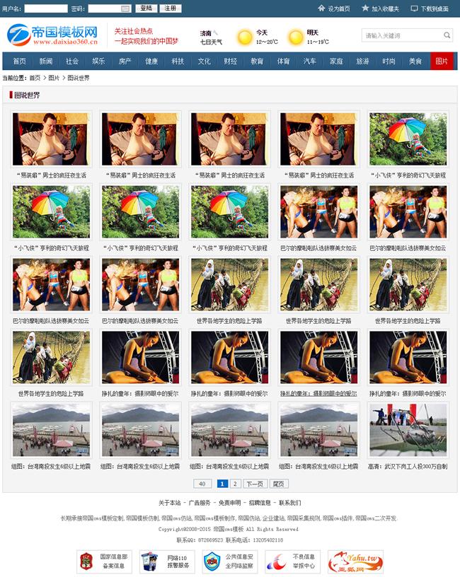 帝国cms大型新闻资讯门户网站模板_图片列表页