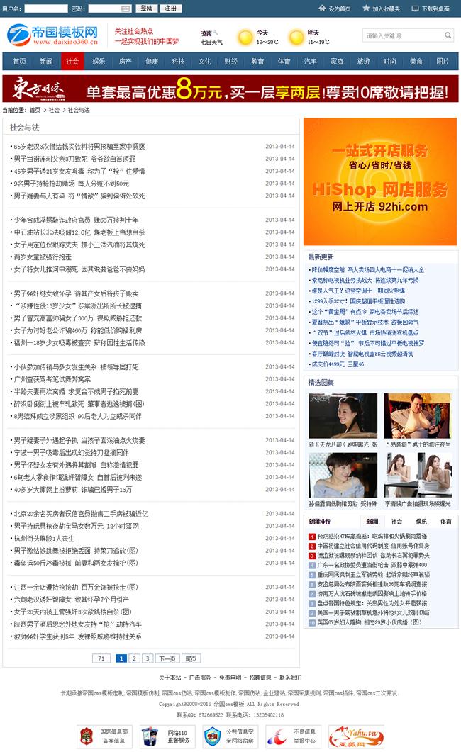 帝国cms大型新闻资讯门户网站模板_新闻列表页