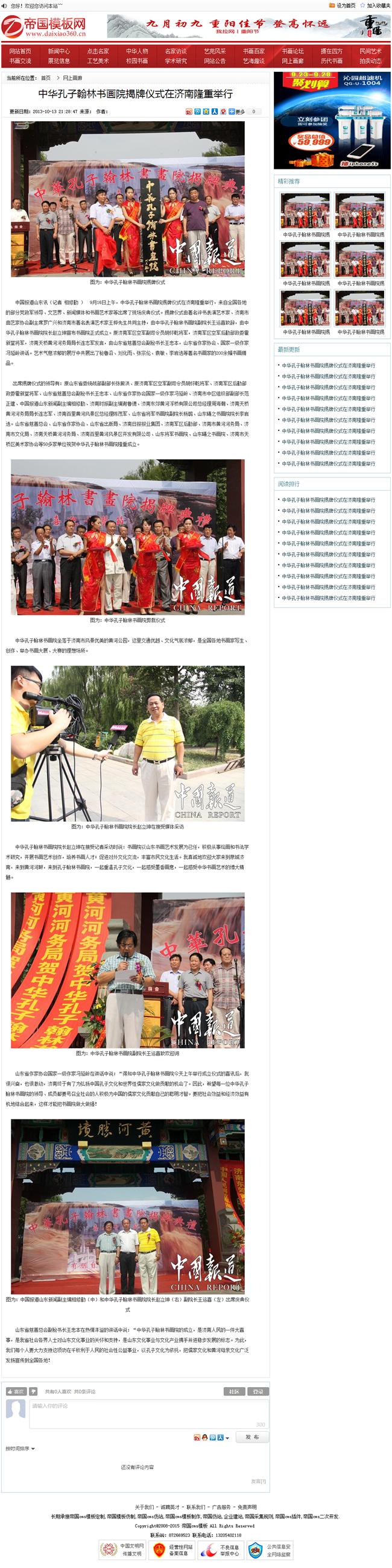 新闻资讯门户网站模板_内容页