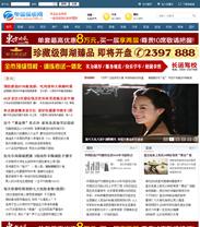 帝国cms大型新闻资讯门户网站模板
