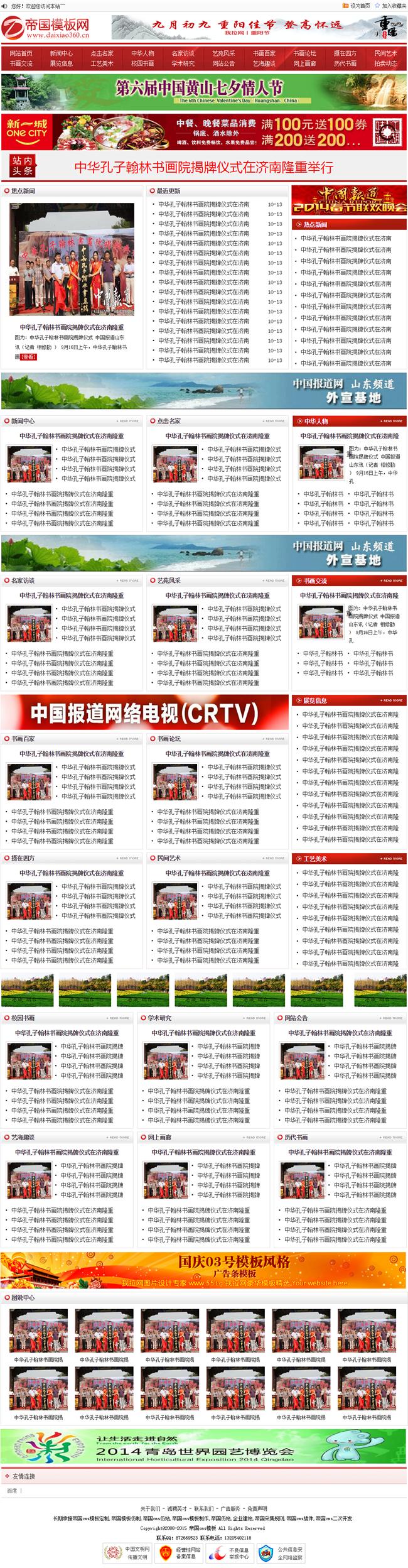 新闻资讯门户网站模板_首页