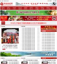 新闻资讯门户网站模板