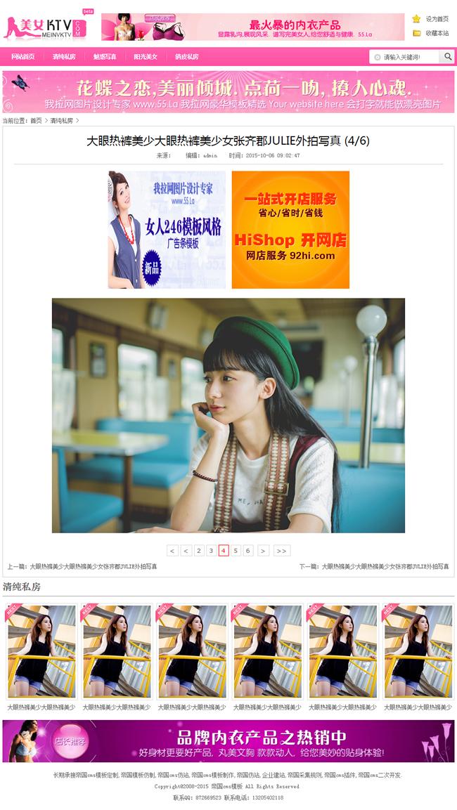帝国cms美女图片站模板_图片内容页