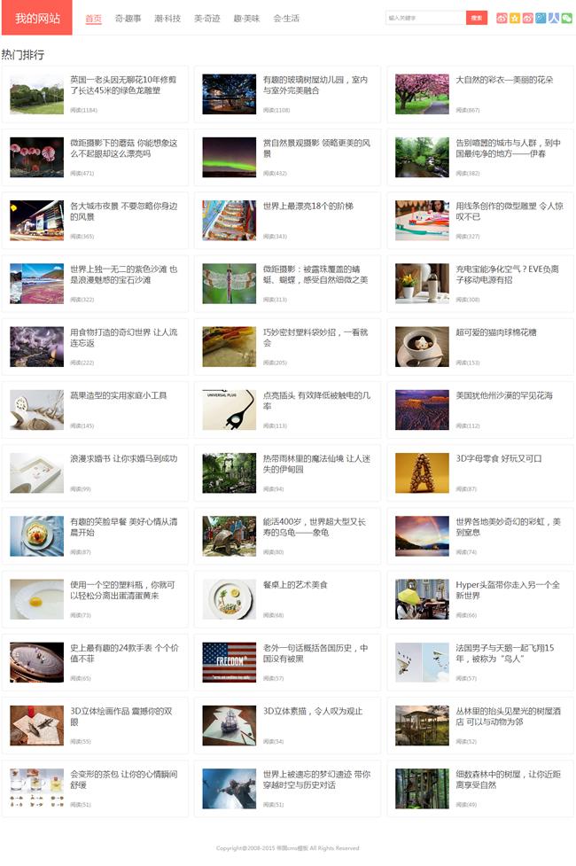 帝国cms橙色html5自适应文章图片模板_热门列表