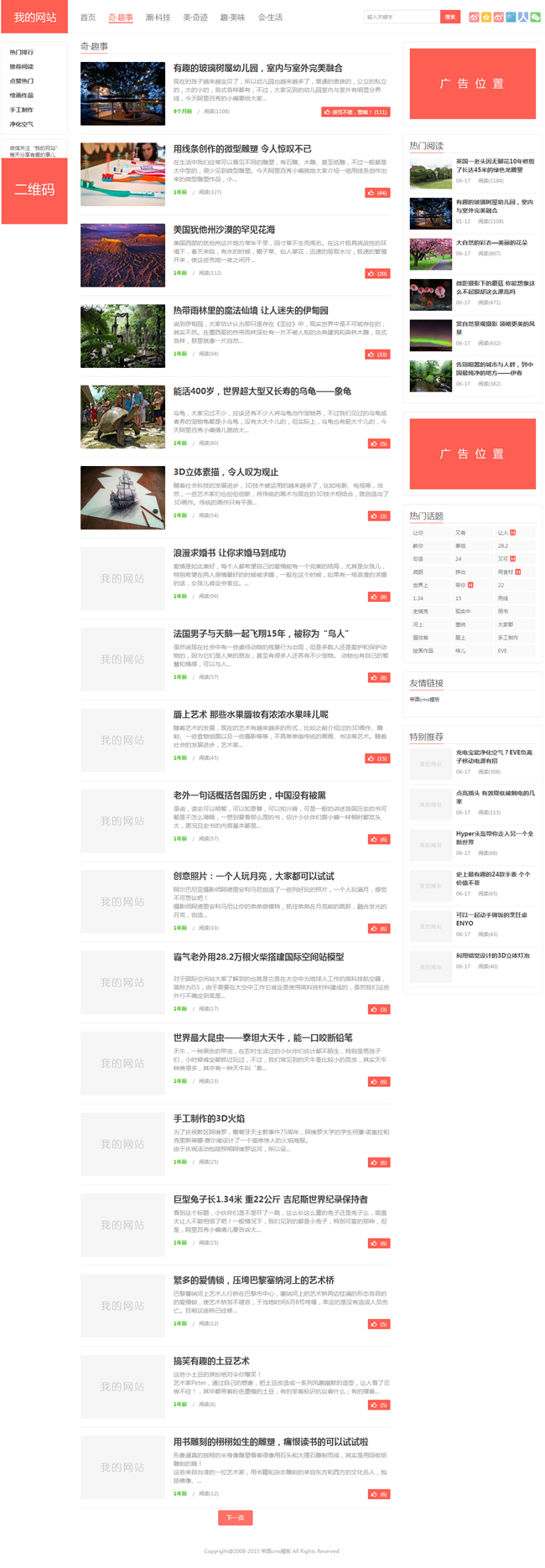 帝国cms橙色html5自适应文章图片模板_列表页