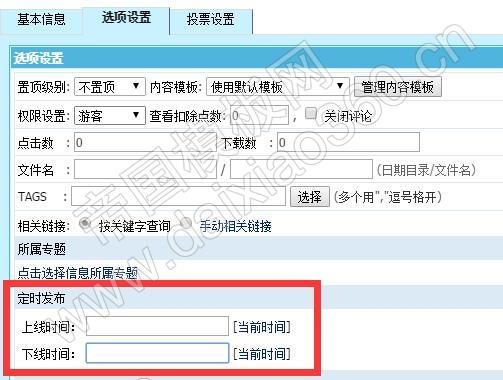 在帝国cms内容页模板显示该信息的下线时间