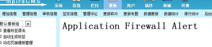 修改帝国CMS模板出现Application Firewall Alert错误