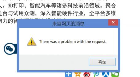 帝国cms 打开内容页显示 There was a problem with the request