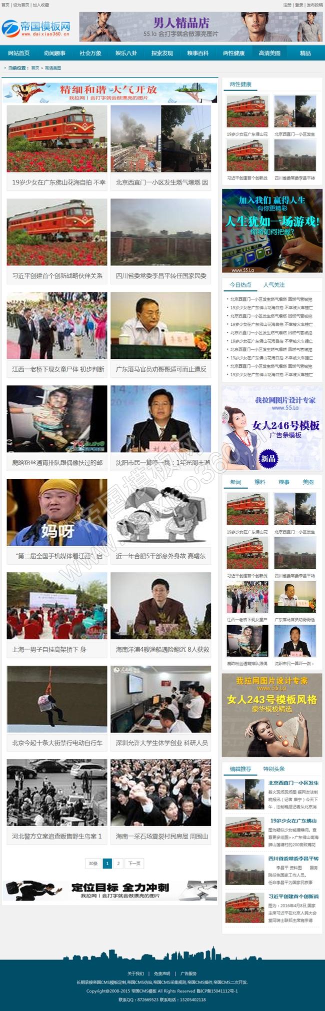 帝国cms新闻文章资讯模板加手机wap模板_图片列表