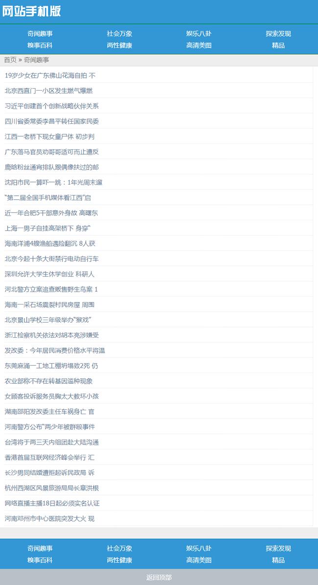 帝国cms 手机wap模板 蓝色风格新闻文章资讯_列表页