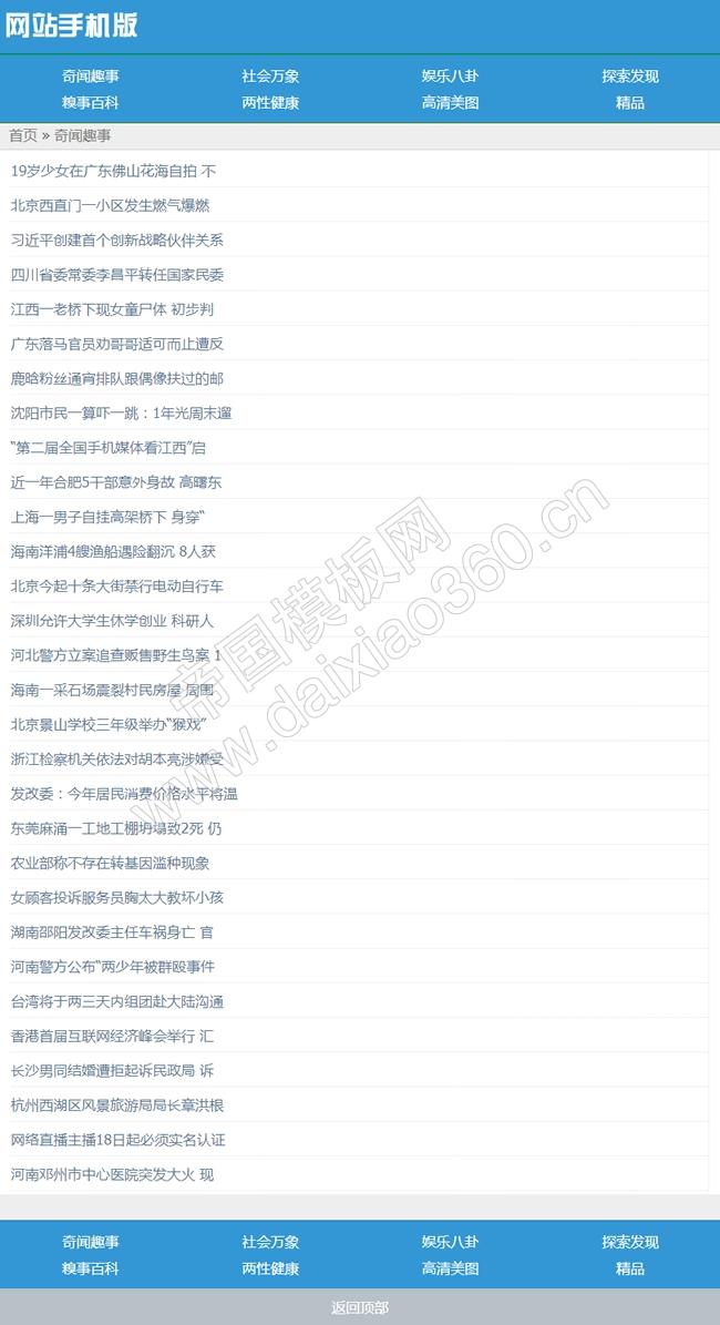 帝国cms新闻文章资讯模板加手机wap模板_手机版列表页