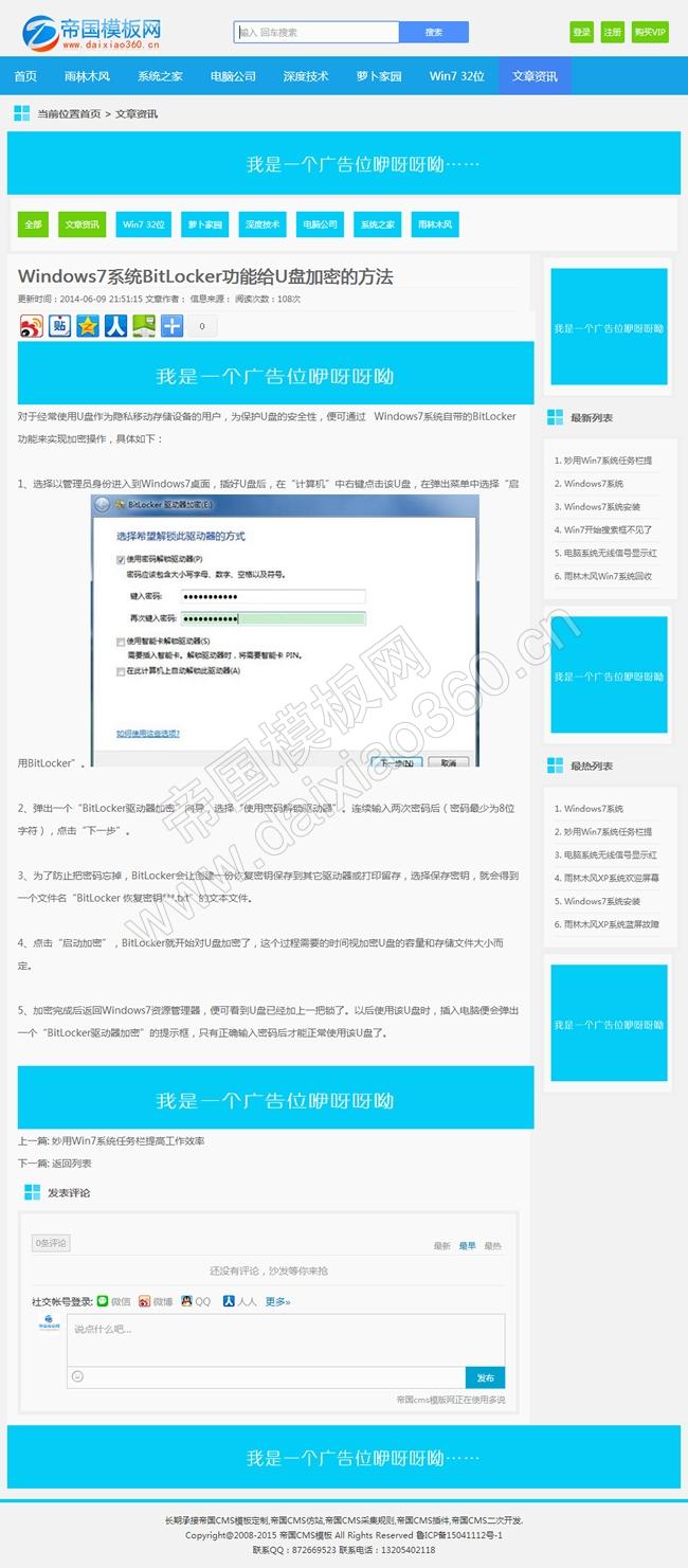 帝国cms蓝色电脑系统下载站源码加文章资讯模板_新闻内容