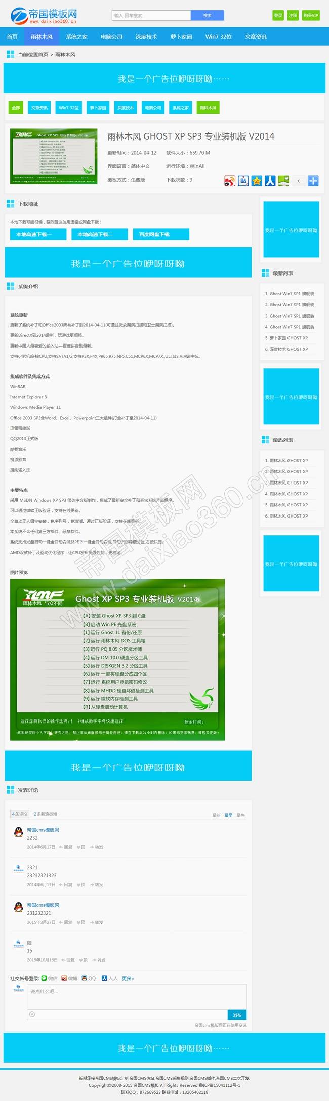 帝国cms蓝色电脑系统下载站源码加文章资讯模板_下载内容