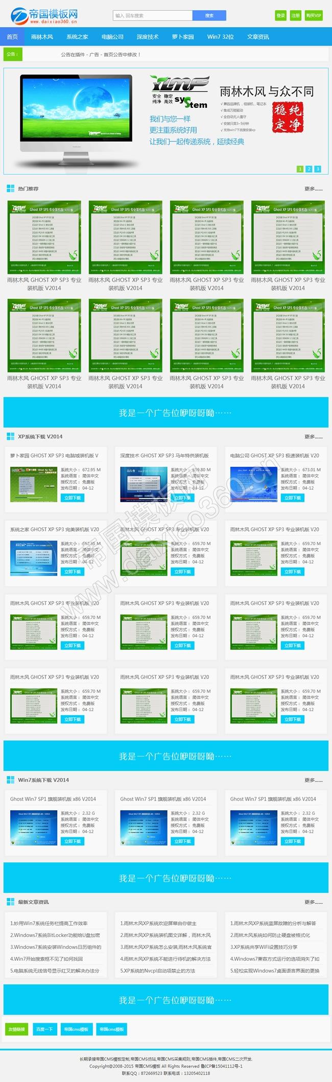帝国cms蓝色电脑系统下载站源码加文章资讯模板_首页