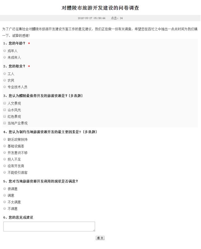 帝国cms在线调查系统源码程序_前台调查内容页