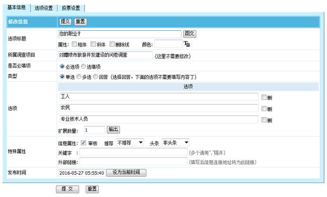 帝国cms在线调查系统源码程序_后台调查选项填写内容